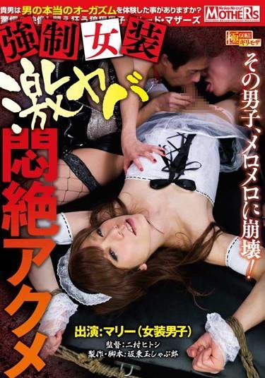 [MDJB-004] –  強制女装 激ヤバ 悶絶アクメ マリーアナル その他フェチ 縛り 凌辱 女装・男の娘 ギリモザ