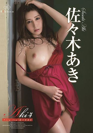 [REBD-337] –  Aki4 Trip lip/佐々木あき佐々木あき単体作品 イメージビデオ 芸能人