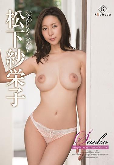 [REBD-422] –  Saeko simply beautiful/松下紗栄子松下紗栄子単体作品 イメージビデオ 芸能人