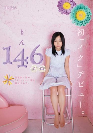 [MUM-029] –  りん146cm鈴木鈴ロリ系 美少女 スクール水着 ミニ系