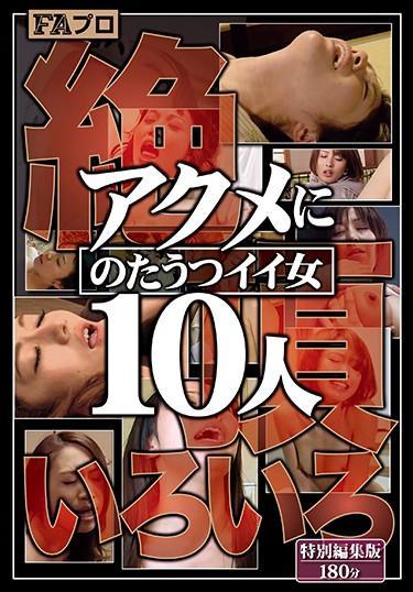 [SQIS-013] –  絶頂いろいろ アクメにのたうつイイ女10人巨乳 人妻 淫乱、ハード系 熟女 ドラマ 複数話